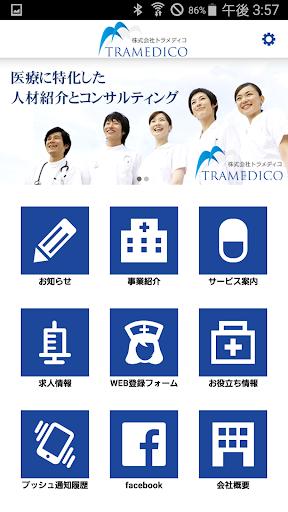 医師・看護師・薬剤師の転職ならトラメディコへ!