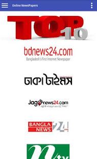 Download Top 10 Bangla Newspapers (বাংলার সেরা সংবাদপত্র) For PC Windows and Mac apk screenshot 4
