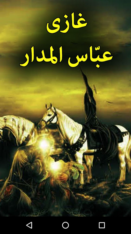 Ghazi Abbas Alamdar (A S) In Urdu – (Android Apps) — AppAgg
