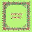 Китоби Дуоҳо icon