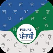 Punjabi keyboard 2019: English to Punjabi Typing