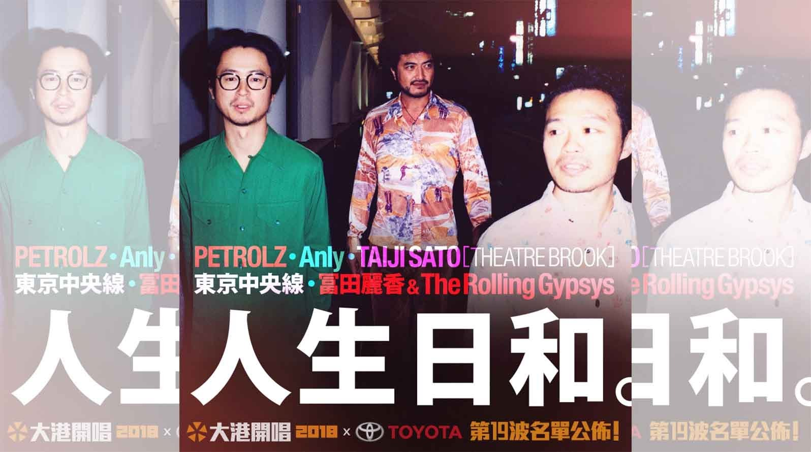 PETROLZ引領眾知名日本音樂人 進擊高雄 第十九波人生日和 溫柔照耀大港港灣