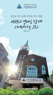 괴정중앙교회 - náhled