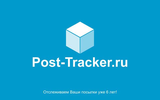 Post-Tracker.ru - отслеживание посылок