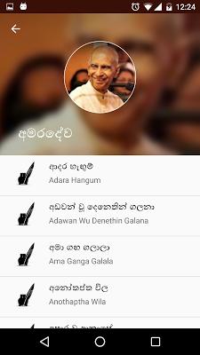 Miyasi Lyrics - Sinhala - screenshot