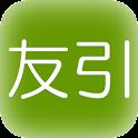 2015年2016年(平成27年平成28年)版友引カレンダー icon