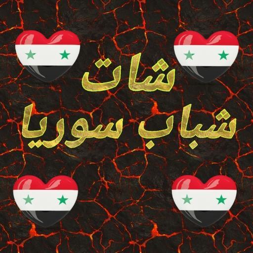 شات شباب سوريا