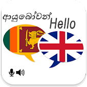 Sinhala English Translator