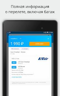 App Aviasales — авиабилеты дешево APK for Windows Phone