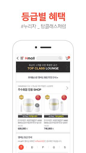 현대Hmall - 홈쇼핑, 백화점 screenshot