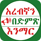 Arabic By Voice አረብኛን በድምጽ እንማር