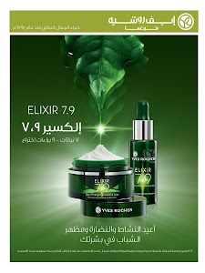Yves Rocher Saudi Arabia screenshot 9