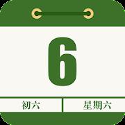 農曆行事曆-傳統農曆查吉日,行事曆日程記錄助手