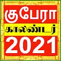 Tamil Calendar 2021 - Tamil Daily Monthly Calendar icon
