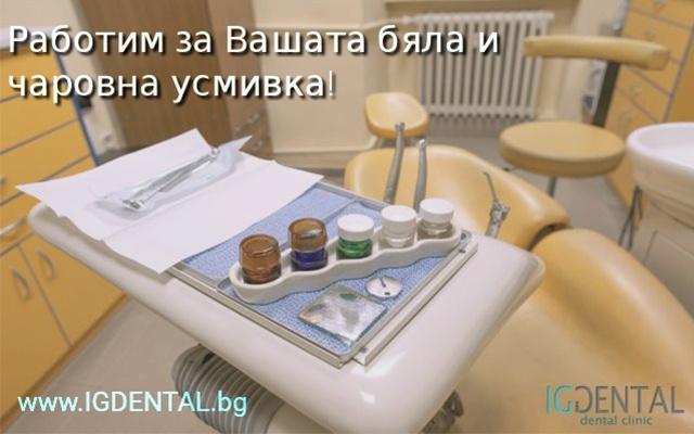 IG Dental - Стоматологична клиника