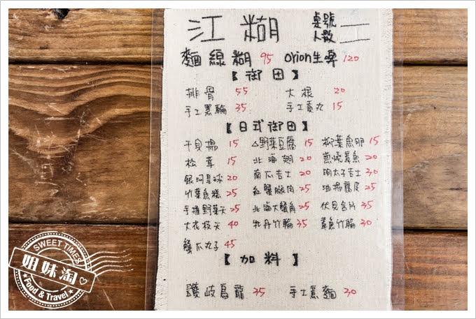 江糊關東煮菜單