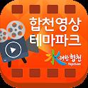 합천영상테마파크 icon