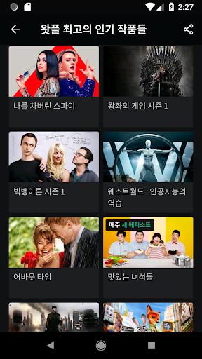 왓챠플레이 영화 드라마 2주 무료 감상 1.8.55 screenshots 2
