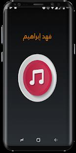 Ibrahim Fahad new songs - náhled