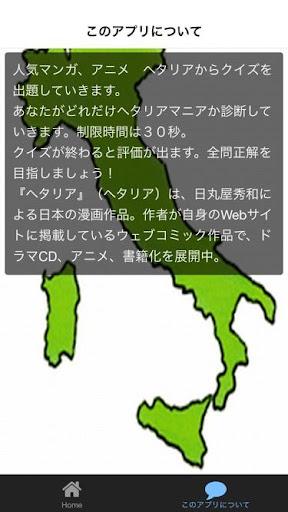 コミック・アニメ検定 for ヘタリア|玩娛樂App免費|玩APPs