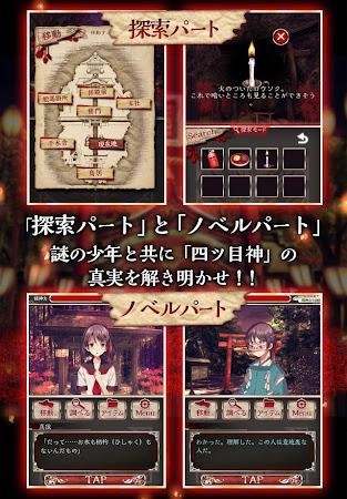 四ツ目神 【謎解き×脱出ノベルゲーム】 1.1.1 screenshot 2091495
