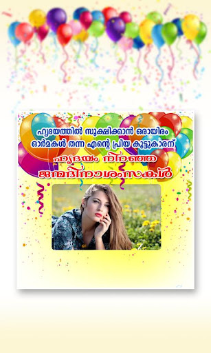 Peachy Download Malayalam Birthday Photo Frames Wishes On Pc Mac With Funny Birthday Cards Online Alyptdamsfinfo