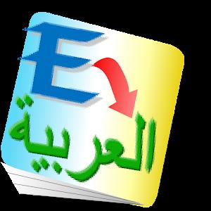 2012 TRANSLATOR TÉLÉCHARGER AL-WAFI GOLDEN