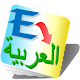 English Arabic Translator Free Download on Windows
