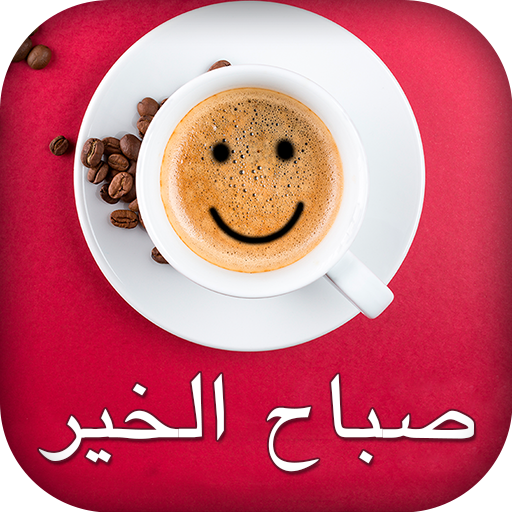 Good morning quotes in Arabic   Apps on Google Play