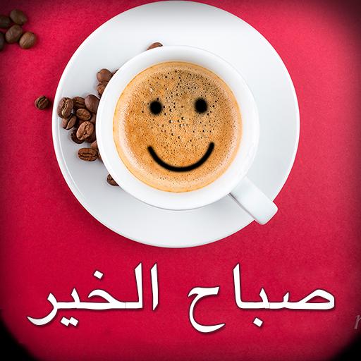 Жестокости мужчин, картинка с добрым утром на арабском языке мужчине