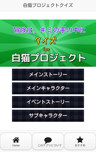 ゲームクイズfor白猫プロジェクト 白プロの無料クイズアプリ