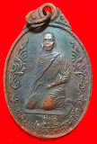 เหรียญหลวงปู่จือ รุ่นแรก