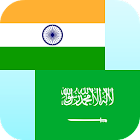 Hindi Arabisch Übersetzer icon