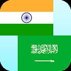 хинди арабский переводчик icon