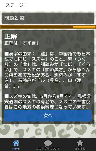 無料娱乐Appの魚へん漢字当てQUIZ-魚へんの漢字の読み方当てクイズ集|記事Game