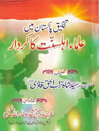 Takhleeq e Pakistan
