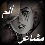 ألم المشاعر Icon
