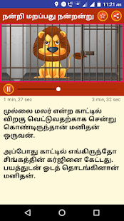 Download free Panchatantra Stories in Tamil for PC on Windows and Mac apk screenshot 5