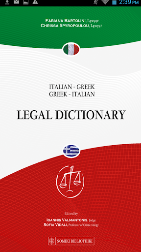ITALIAN-GREEK LEGAL DICTIONARY