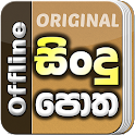 Sindu Potha - Sinhala Sri Lankan Songs Lyrics book icon