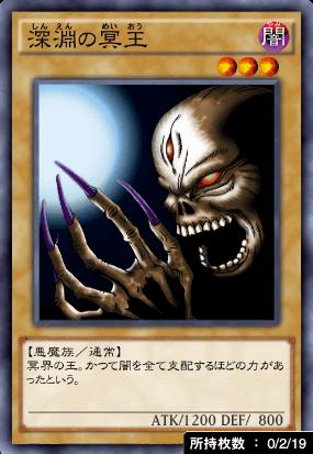 深淵の冥王