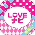 最新出会いアプリ「LOVEナビ」基本無料のチャットSNS icon