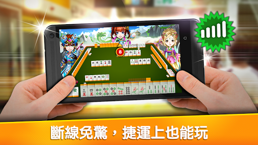 u9ebbu5c07 u795eu4f86u4e5f16u5f35u9ebbu5c07(Taiwan Mahjong)  gameplay | by HackJr.Pw 4