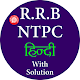 Download RRB NTPC 2019 in Hindi For PC Windows and Mac 1.0