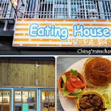【花蓮】EATING HOUSE