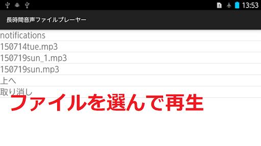u9577u6642u9593u97f3u58f0u30d5u30a1u30a4u30ebu30d7u30ecu30fcu30e4u30fcuff5eu30e9u30b8u30aau3084u8a9eu5b66u5b66u7fd2u3001u6587u5b57u8d77u3053u3057u306b 1.10.4 Windows u7528 2
