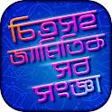 চিত্রসহ জ্যামিতি Geometry formula bangla icon