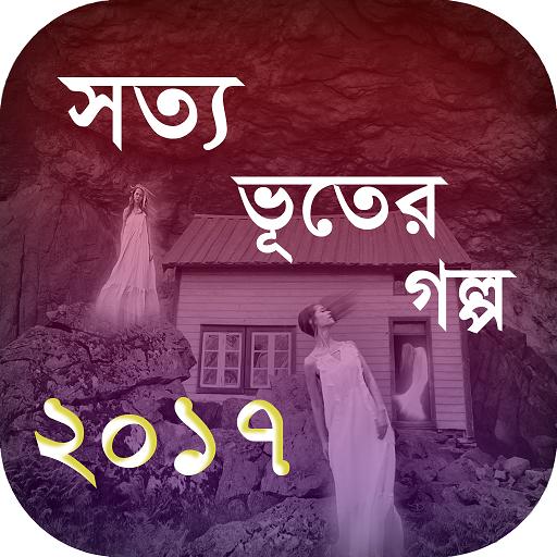 ভূতের গল্প ২০১৭ - Voter Golpo