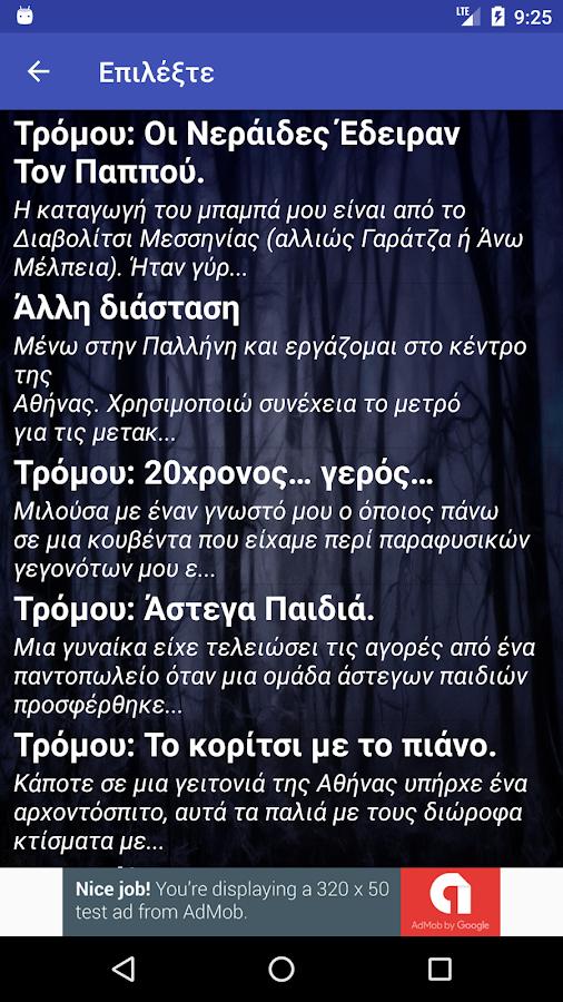 1000 Ελληνικές Ιστορίες Τρόμου - στιγμιότυπο οθόνης