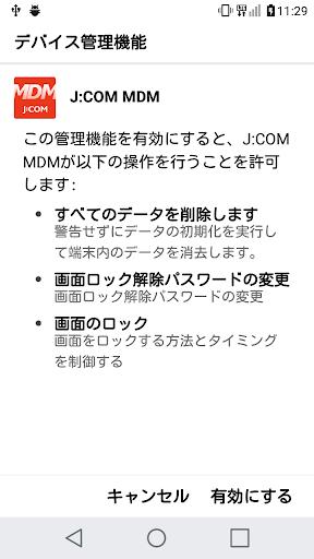 J:COM MDM 1.0.4 Windows u7528 2